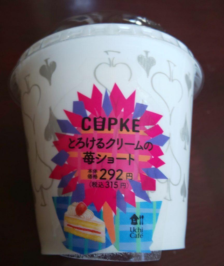 カプケとろけるクリームの苺ショート