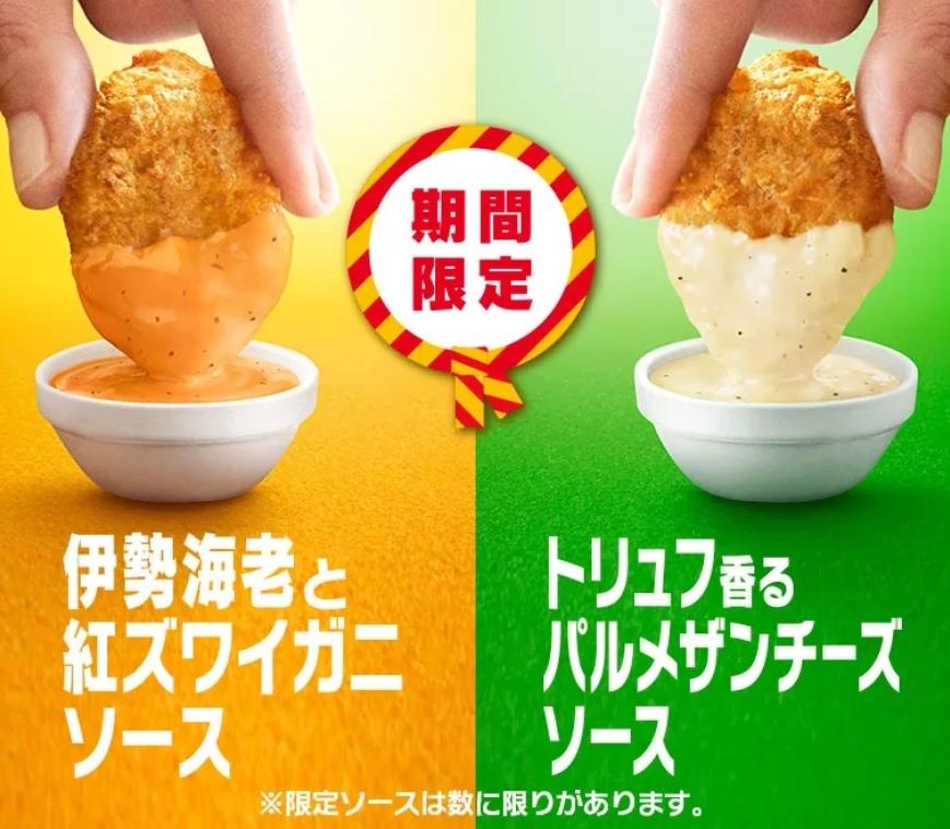 ナゲット 質 マック チキン 糖